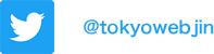 東京ウェブ人ツイッター