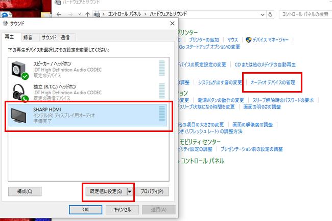HDMIのサウンド設定