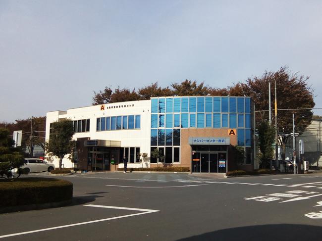 所沢自動車検査登録事務所A棟