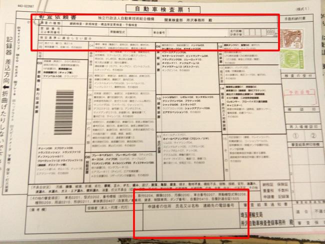 自動車検査表の書き方