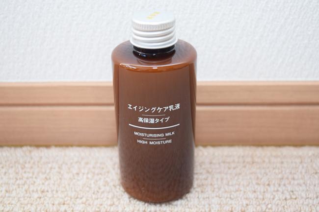 エイジングケア乳液高保湿タイプ