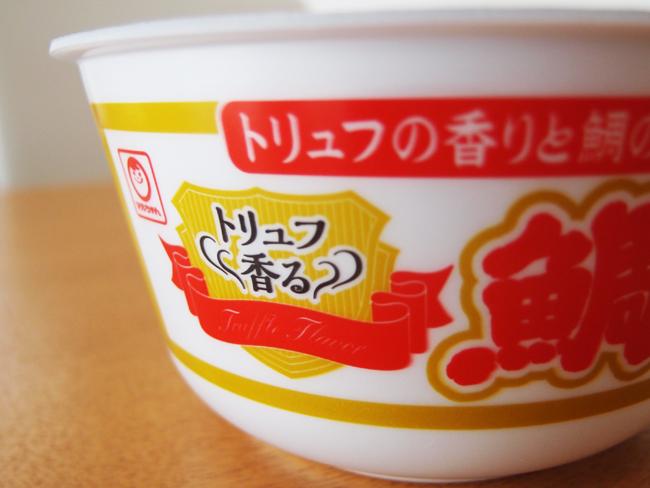 カップ麺にトリュフ