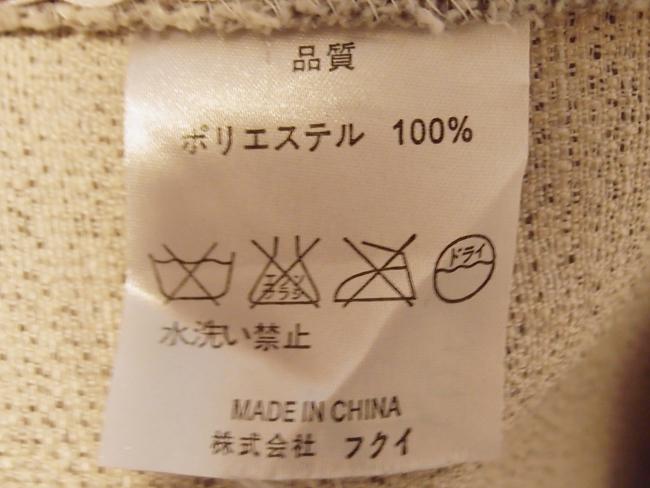 水洗い禁止