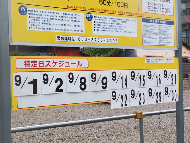 特定日が設定されている駐車場