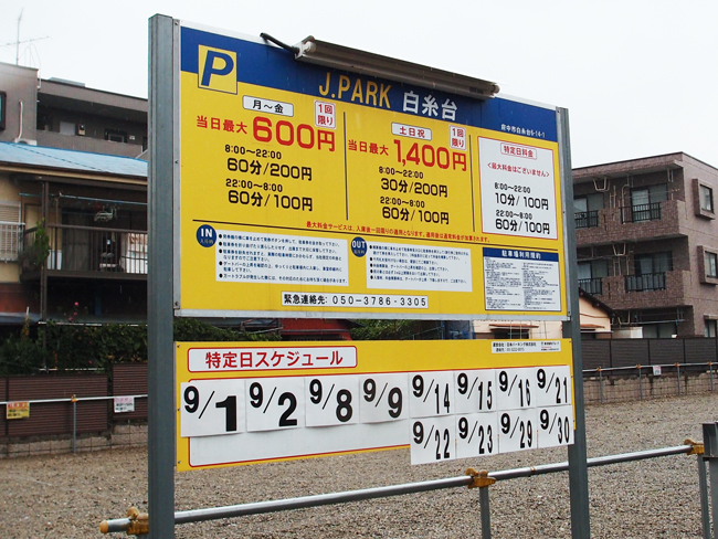Jパーク白糸台駐車場