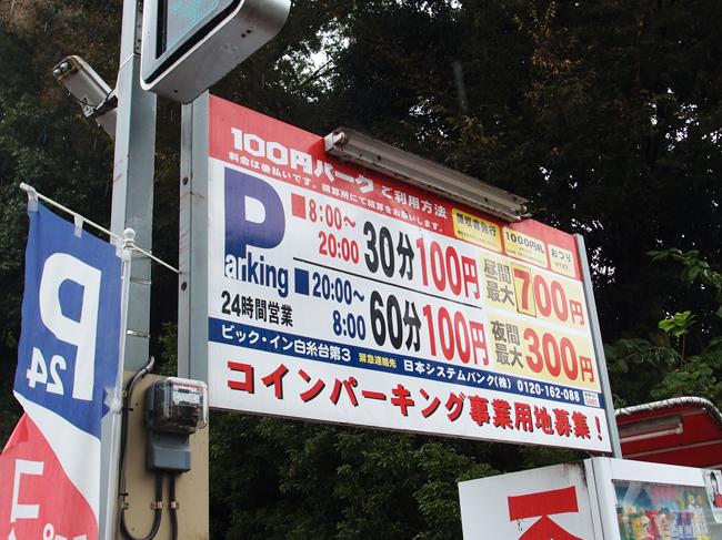 ビック・イン白糸台第5