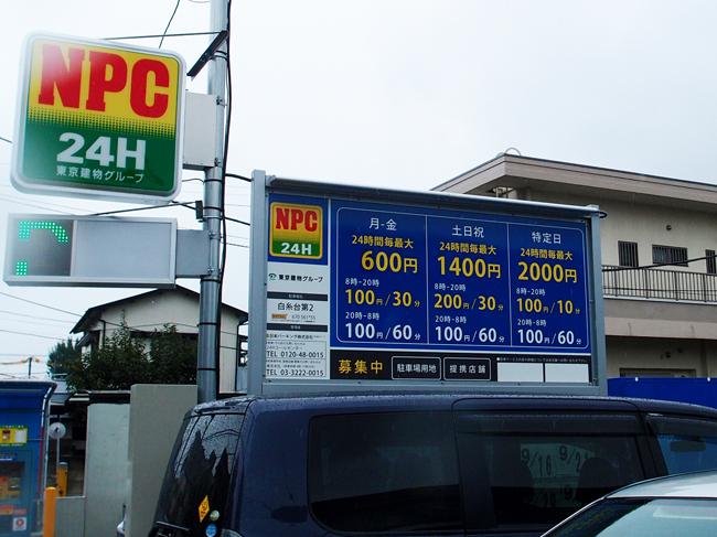 NPC24H白糸台第2パーキング