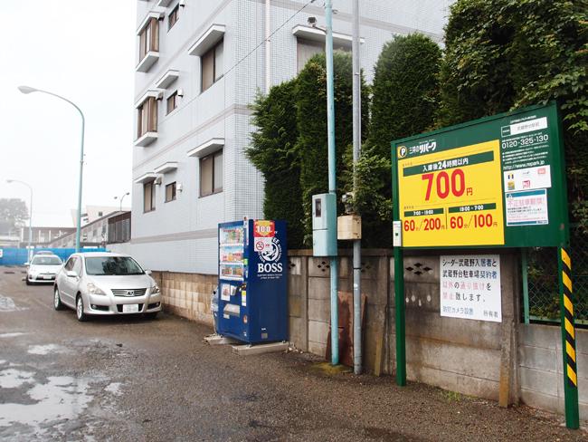 三井のリパーク武蔵野台駅前