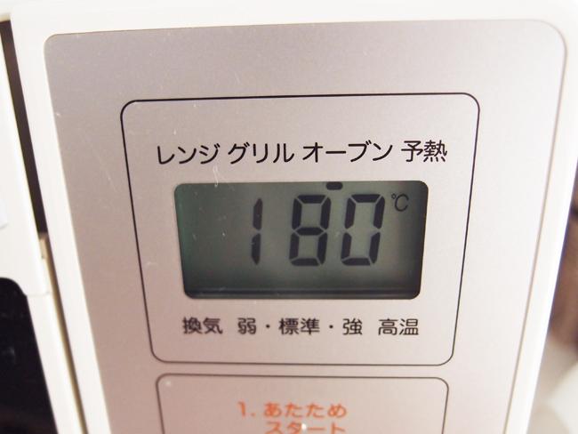 オーブンを180度で予熱