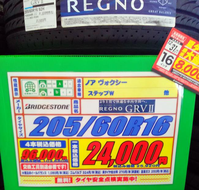 オートバックスのタイヤ価格