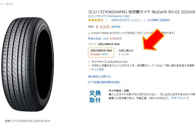 Amazonでタイヤ交換
