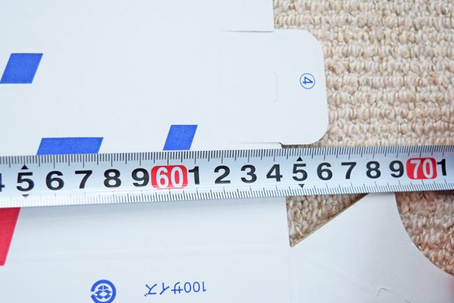 箱三角は長辺が64.5cm