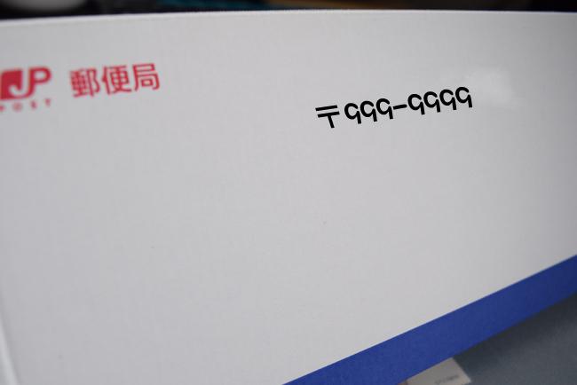 箱三角に宛名を書く